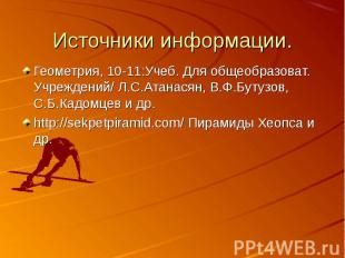 Геометрия, 10-11:Учеб. Для общеобразоват. Учреждений/ Л.С.Атанасян, В.Ф.Бутузов,