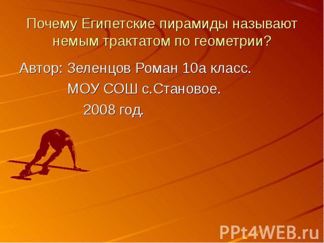 Автор: Зеленцов Роман 10а класс. Автор: Зеленцов Роман 10а класс. МОУ СОШ с.Становое. 2008 год.
