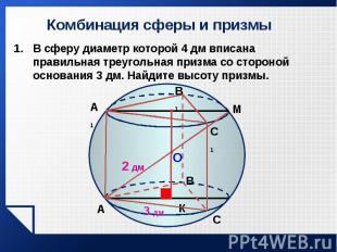В сферу диаметр которой 4 дм вписана правильная треугольная призма со стороной о