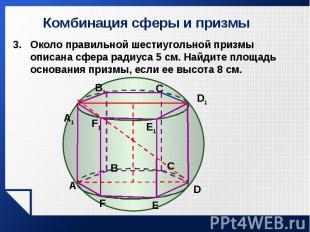 Около правильной шестиугольной призмы описана сфера радиуса 5 см. Найдите площад