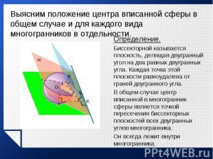Определение. Определение. Биссекторной называется плоскость, делящая двугранный