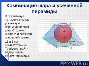 В правильную четырехугольную усеченную пирамиду вписан шар. Стороны нижнего и ве