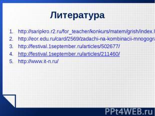 http://saripkro.r2.ru/for_teacher/konkurs/matem/grish/index.htm http://saripkro.