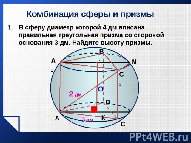 В сферу диаметр которой 4 дм вписана правильная треугольная призма со стороной основания 3 дм. Найдите высоту призмы. В сферу диаметр которой 4 дм вписана правильная треугольная призма со стороной основания 3 дм. Найдите высоту призмы.