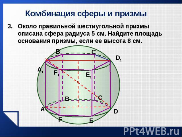 Около правильной шестиугольной призмы описана сфера радиуса 5 см. Найдите площадь основания призмы, если ее высота 8 см. Около правильной шестиугольной призмы описана сфера радиуса 5 см. Найдите площадь основания призмы, если ее высота 8 см.