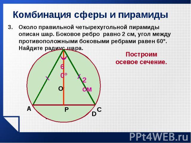 Около правильной четырехугольной пирамиды описан шар. Боковое ребро равно 2 см, угол между противоположными боковыми ребрами равен 60°. Найдите радиус шара. Около правильной четырехугольной пирамиды описан шар. Боковое ребро равно 2 см, угол между п…