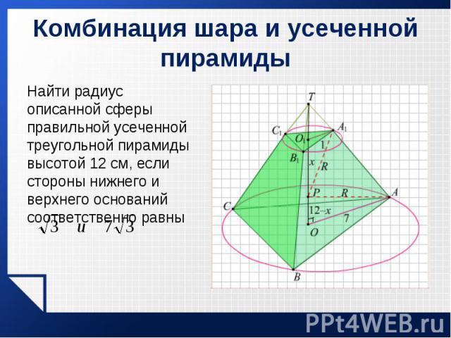 Найти радиус описанной сферы правильной усеченной треугольной пирамиды высотой 12 см, если стороны нижнего и верхнего оснований соответственно равны Найти радиус описанной сферы правильной усеченной треугольной пирамиды высотой 12 см, если стороны н…