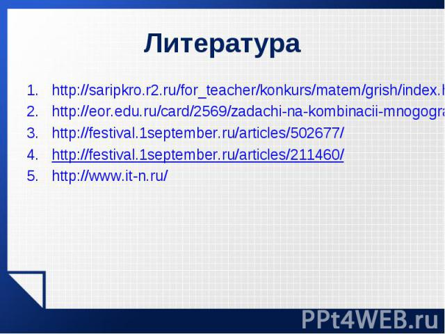 http://saripkro.r2.ru/for_teacher/konkurs/matem/grish/index.htm http://saripkro.r2.ru/for_teacher/konkurs/matem/grish/index.htm http://eor.edu.ru/card/2569/zadachi-na-kombinacii-mnogogrannikov-i-tel-vrasheniya-i1.html http://festival.1september.ru/a…