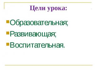 Образовательная; Образовательная; Развивающая; Воспитательная.