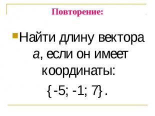 Найти длину вектора а, если он имеет координаты: Найти длину вектора а, если он