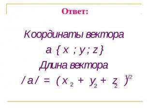 Координаты вектора Координаты вектора a { x ; y ; z } Длина вектора / a / = ( x