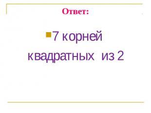 7 корней 7 корней квадратных из 2