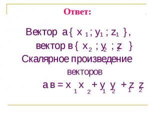 Вектор a { x ; y ; z }, Вектор a { x ; y ; z }, вектор в { x ; y ; z } Скалярное