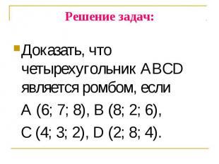 Доказать, что четырехугольник ABCD является ромбом, если Доказать, что четырехуг