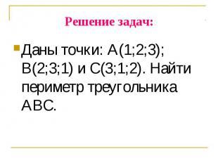 Даны точки: А(1;2;3); В(2;3;1) и С(3;1;2). Найти периметр треугольника АВС. Даны
