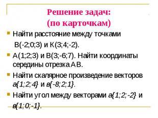 Найти расстояние между точками Найти расстояние между точками В(-2;0;3) и К(3;4;
