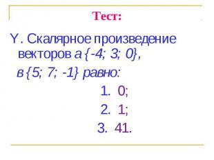 Y. Скалярное произведение векторов а {-4; 3; 0}, Y. Скалярное произведение векто