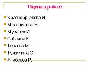 Краснобрыжева И. Краснобрыжева И. Мельникова Е. Музалев И. Саблина К. Теряева М.