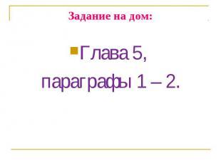 Глава 5, Глава 5, параграфы 1 – 2.