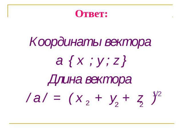 Координаты вектора Координаты вектора a { x ; y ; z } Длина вектора / a / = ( x + y + z )