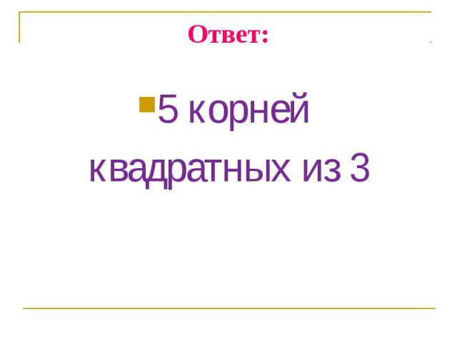 5 корней 5 корней квадратных из 3