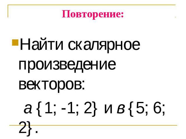 Найти скалярное произведение векторов: Найти скалярное произведение векторов: а {1; -1; 2} и в {5; 6; 2}.