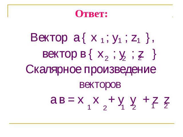 Вектор a { x ; y ; z }, Вектор a { x ; y ; z }, вектор в { x ; y ; z } Скалярное произведение векторов а в = x x + y y + z z