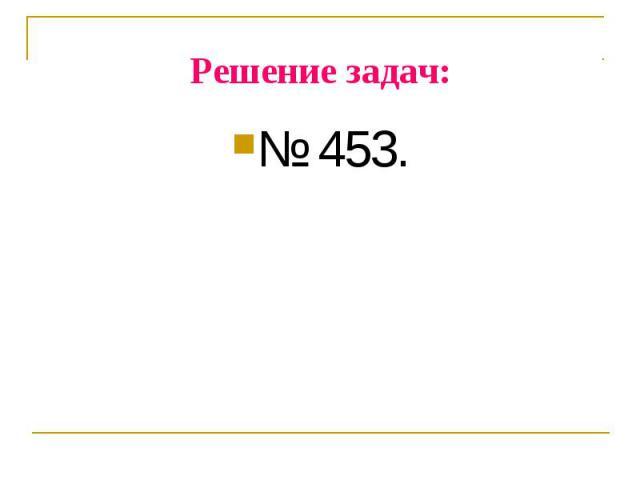 № 453. № 453.