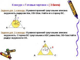 Задание для 1 команды: В равносторонний треугольник вписана окружность радиусом