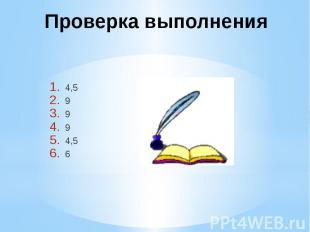Проверка выполнения 4,5 9 9 9 4,5 6