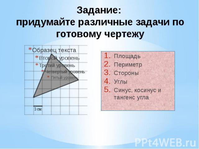 Задание: придумайте различные задачи по готовому чертежу Площадь Периметр Стороны Углы Синус, косинус и тангенс угла