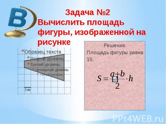 Задача №2 Вычислить площадь фигуры, изображенной на рисунке Решение. Площадь фигуры равна 15.