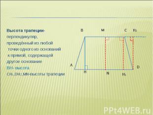 Высота трапеции- Высота трапеции- перпендикуляр, проведённый из любой точки одно