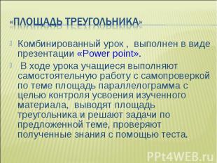 Комбинированный урок , выполнен в виде презентации «Power point». Комбинированны