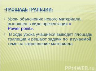 Урок- объяснение нового материала , выполнен в виде презентации «Power point». У