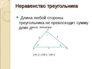 Длина любой стороны треугольника не превосходит сумму длин двух других Длина люб
