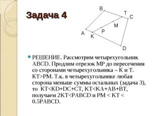 РЕШЕНИЕ. Рассмотрим четырехугольник АВСD. Продлим отрезок МР до пересечения со с