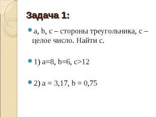 a, b, c– стороны треугольника, c– целое число. Найти c. a, b, c&nbsp
