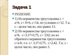 РЕШЕНИЕ РЕШЕНИЕ 1) Из неравенства треугольника c < a+b, с< 8+6, с<14, п