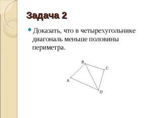 Доказать, что в четырехугольнике диагональ меньше половины периметра. Доказать,