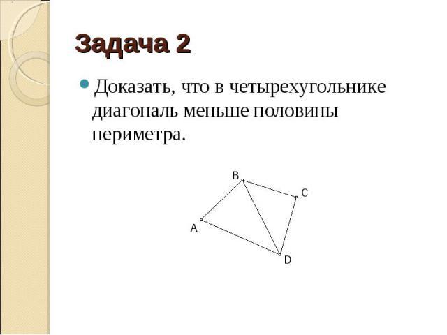 Доказать, что в четырехугольнике диагональ меньше половины периметра. Доказать, что в четырехугольнике диагональ меньше половины периметра.