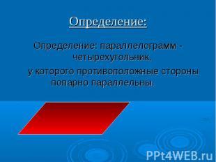 Определение: параллелограмм - четырехугольник, Определение: параллелограмм - чет