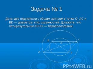 Даны две окружности с общим центром в точке О, АС и BD — диаметры этих окружност