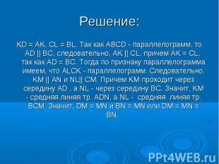 KD = AK, CL = BL. Так как ABCD - параллелограмм, то AD    BC, следовательно, AK