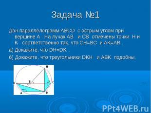 Дан параллелограмм ABCD с острым углом при вершине A . На лучах AB и CB отмечены