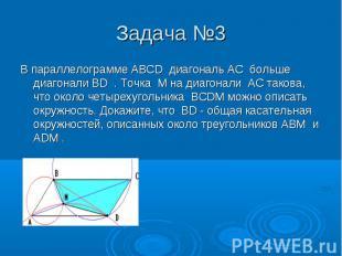 В параллелограмме ABCD диагональ AC больше диагонали BD . Точка M на диагонали A