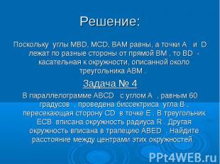 Поскольку углы MBD, MCD, BAM равны, а точки A и D лежат по разные стороны от пря