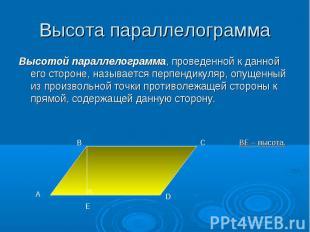 Высотой параллелограмма, проведенной к данной его стороне, называется перпендику