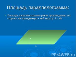 Площадь параллелограмма равна произведению его стороны на проведенную к ней высо