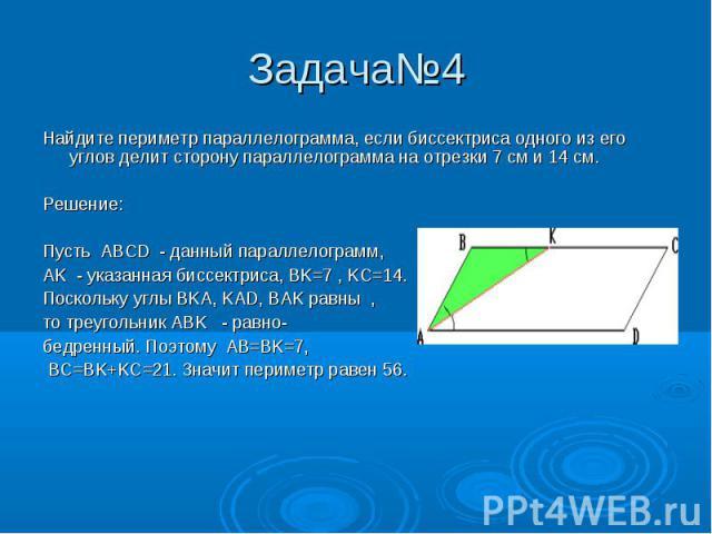 Найдите периметр параллелограмма, если биссектриса одного из его углов делит сторону параллелограмма на отрезки 7 см и 14 см. Найдите периметр параллелограмма, если биссектриса одного из его углов делит сторону параллелограмма на отрезки 7 см и 14 с…